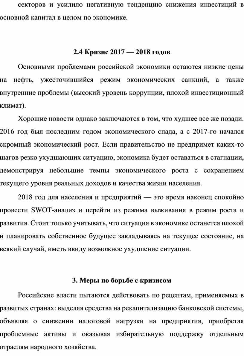 Кризис 2017 — 2018 годов Основными проблемами российской экономики остаются низкие цены на нефть, ужесточившийся режим экономических санкций, а также внутренние проблемы (высокий уровень коррупции,…