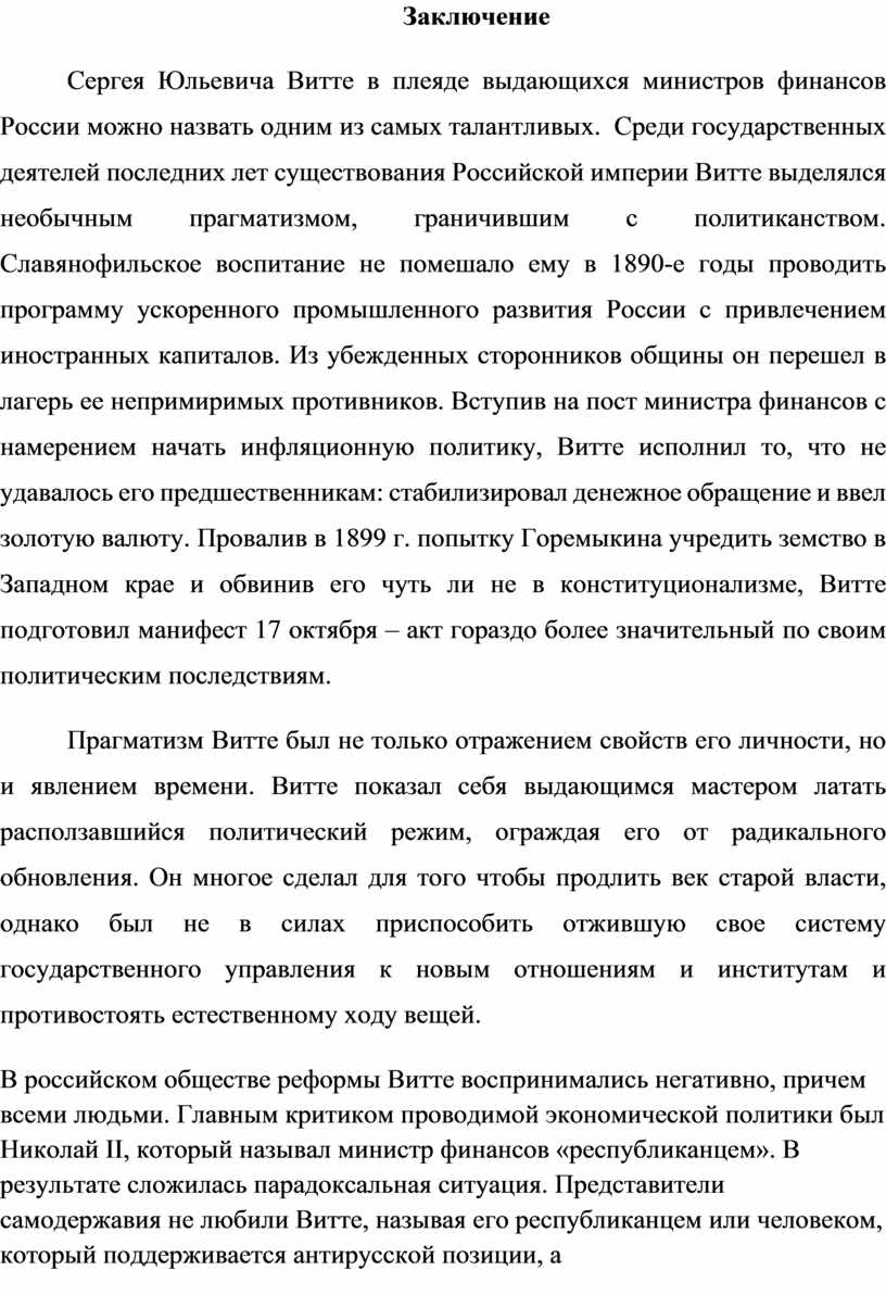 Заключение Сергея Юльевича Витте в плеяде выдающихся министров финансов