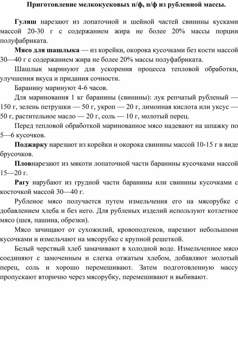 Приготовление мелкокусковых п/ф, п/ф из рубленной массы