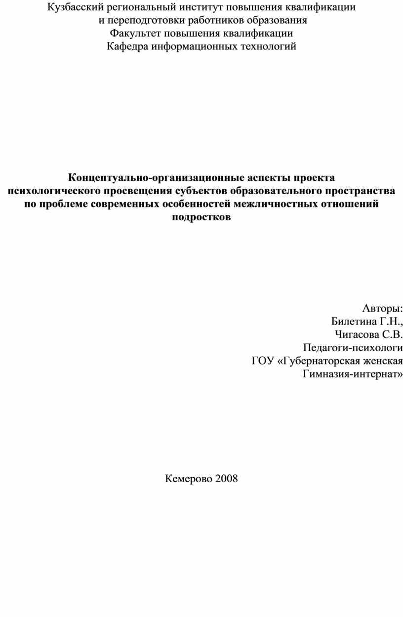 Кузбасский региональный институт повышения квалификации и переподготовки работников образования