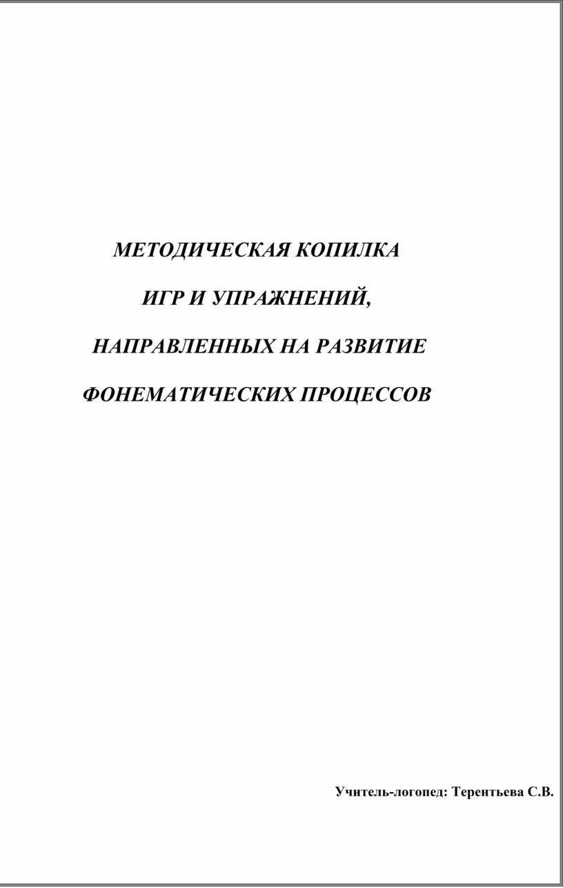 МЕТОДИЧЕСКАЯ КОПИЛКА ИГР И УПРАЖНЕНИЙ,