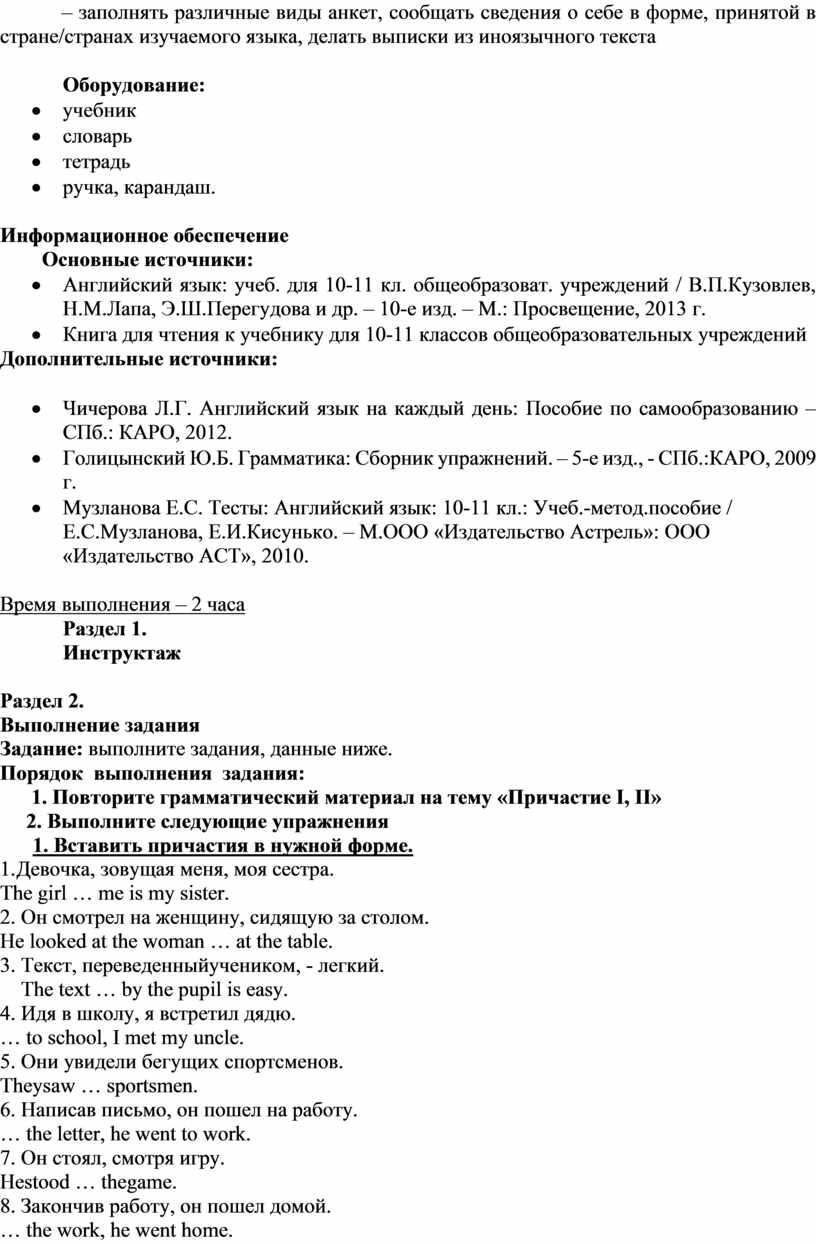 Оборудование: · учебник · словарь · тетрадь · ручка, карандаш