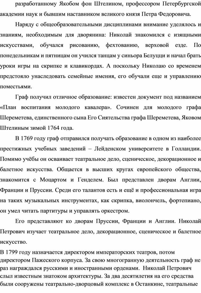 Якобом фон Штелином, профессором
