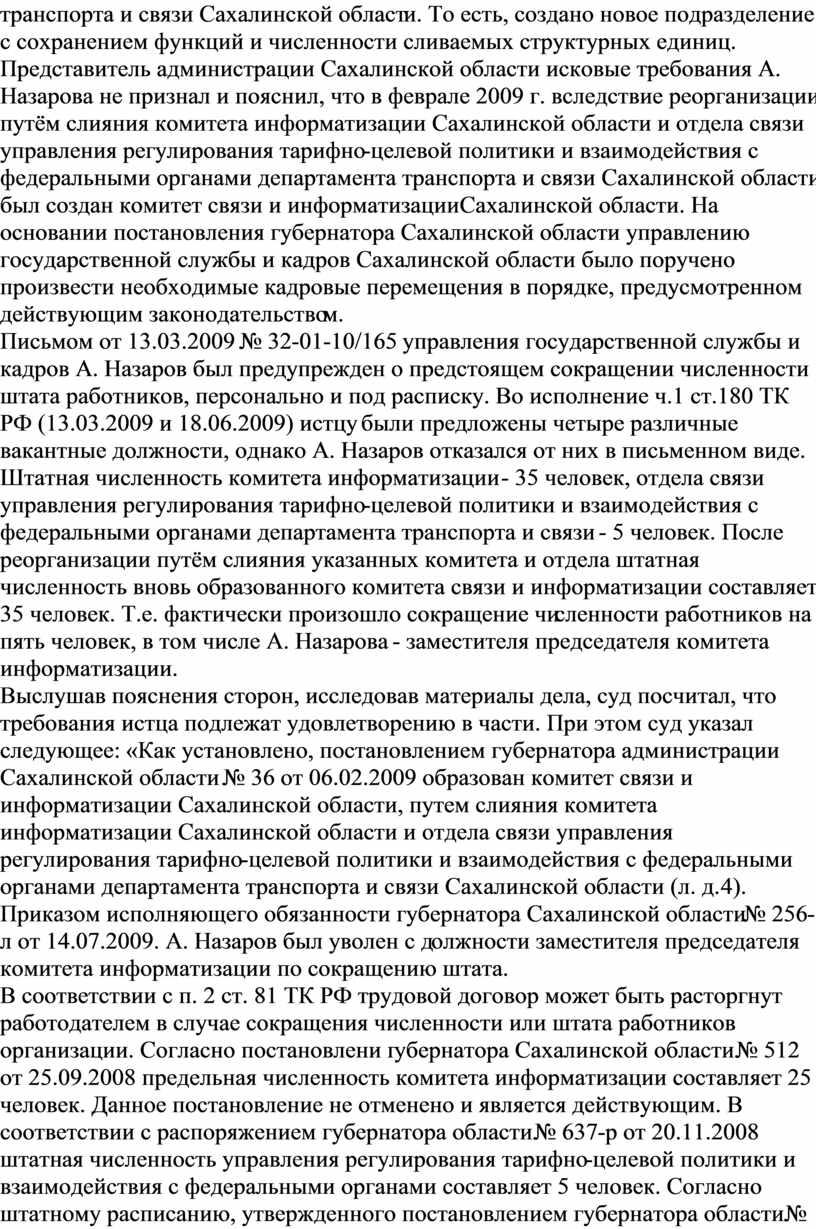 Сахалинской области. То есть, создано новое подразделение с сохранением функций и численности сливаемых структурных единиц