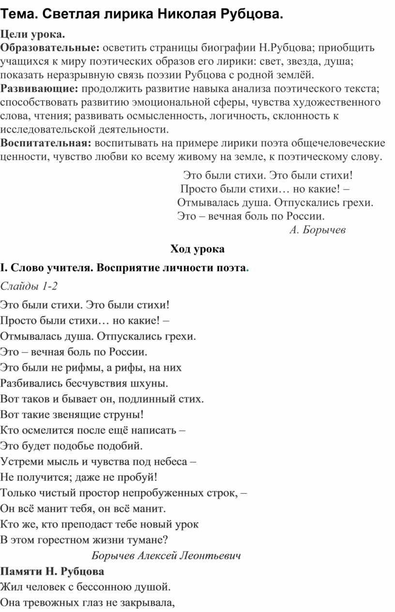 Тема. Светлая лирика Николая Рубцова