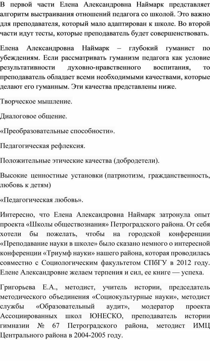В первой части Елена Александровна
