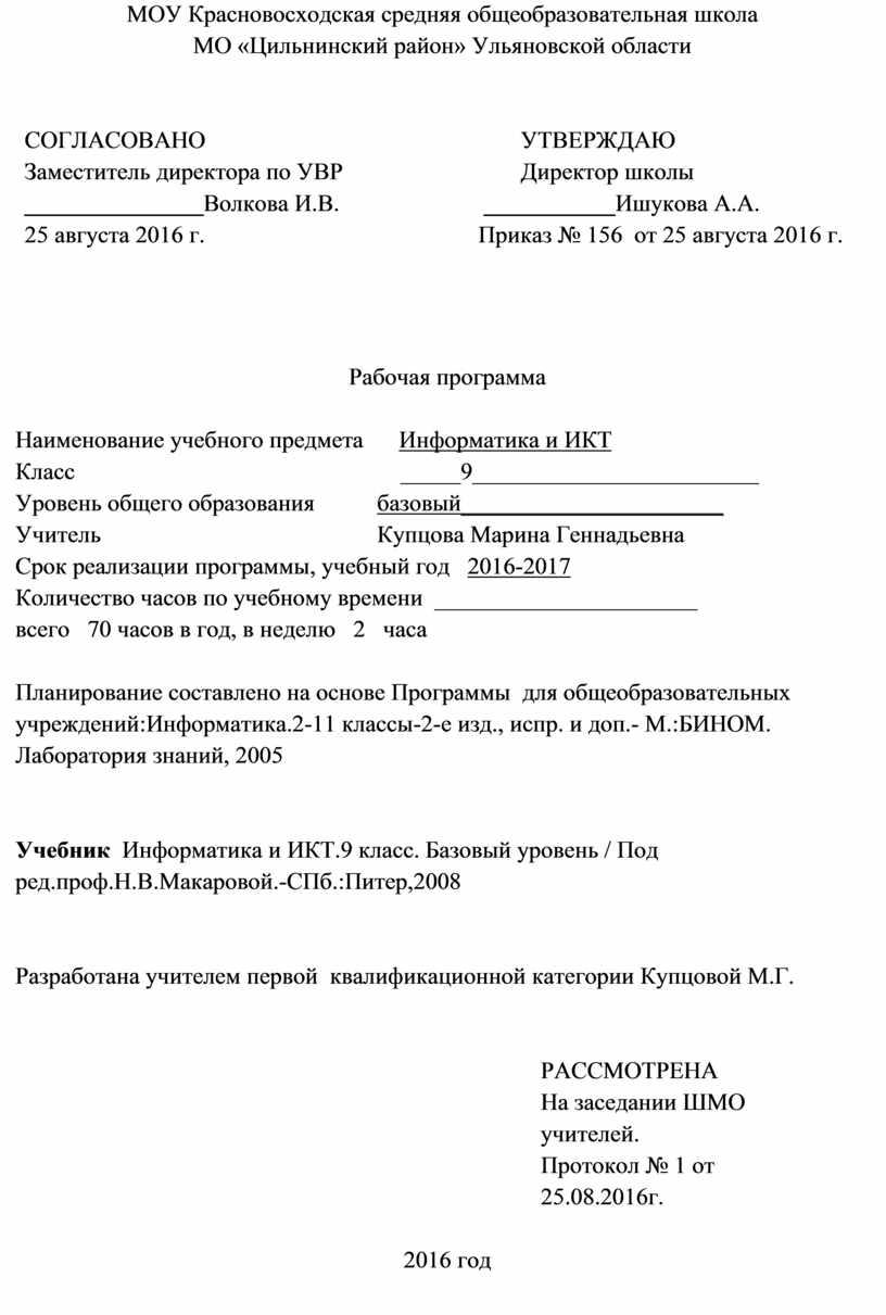 МОУ Красновосходская средняя общеобразовательная школа