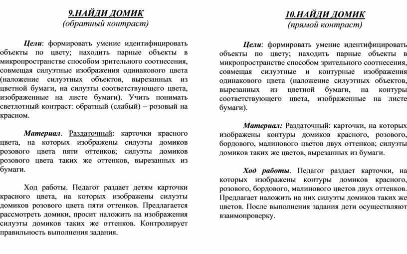 НАЙДИ ДОМИК (обратный контраст)