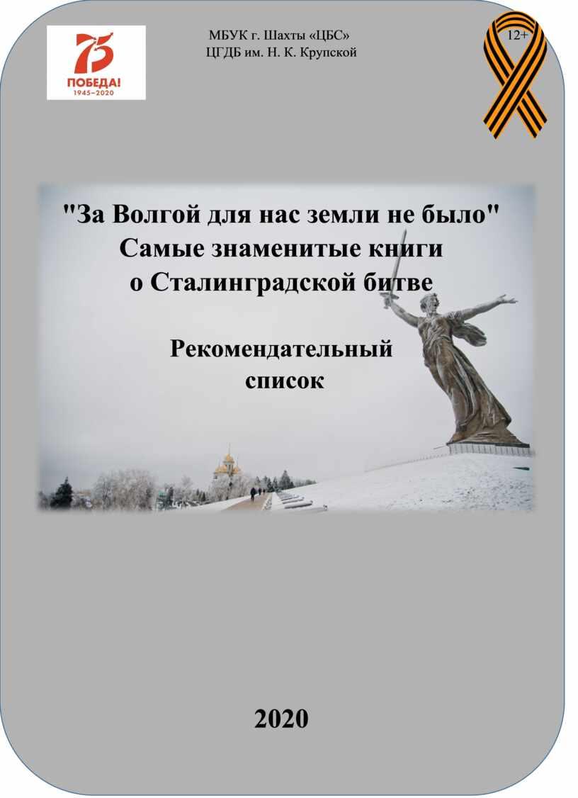 МБУК г. Шахты «ЦБС» 12+
