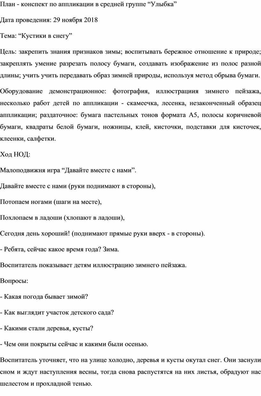 """План - конспект по аппликации в средней группе """"Улыбка"""""""
