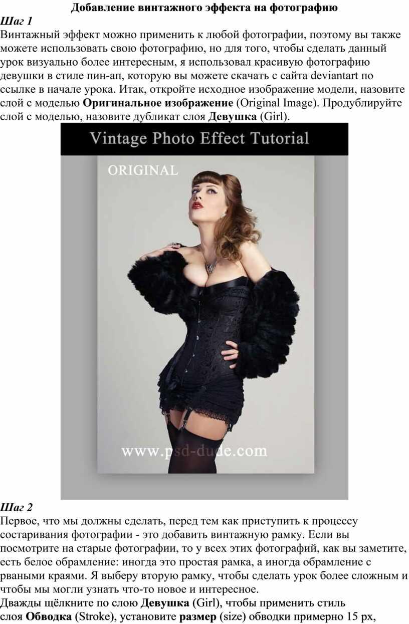Добавление винтажного эффекта на фотографию