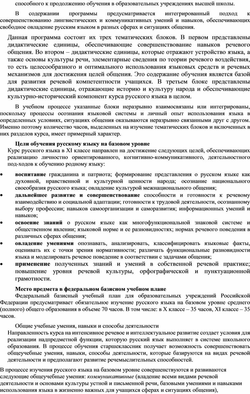 В содержании программы предусматривается интегрированный подход к совершенствованию лингвистических и коммуникативных умений и навыков, обеспечивающих свободное овладение русским языком в разных сферах и ситуациях общения