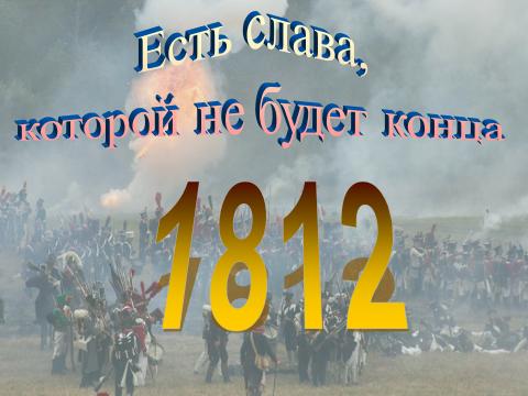 """Интерактивная игра """"Бородино"""""""