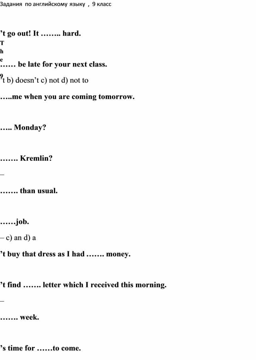 Задания по английскому языку , 9 класс
