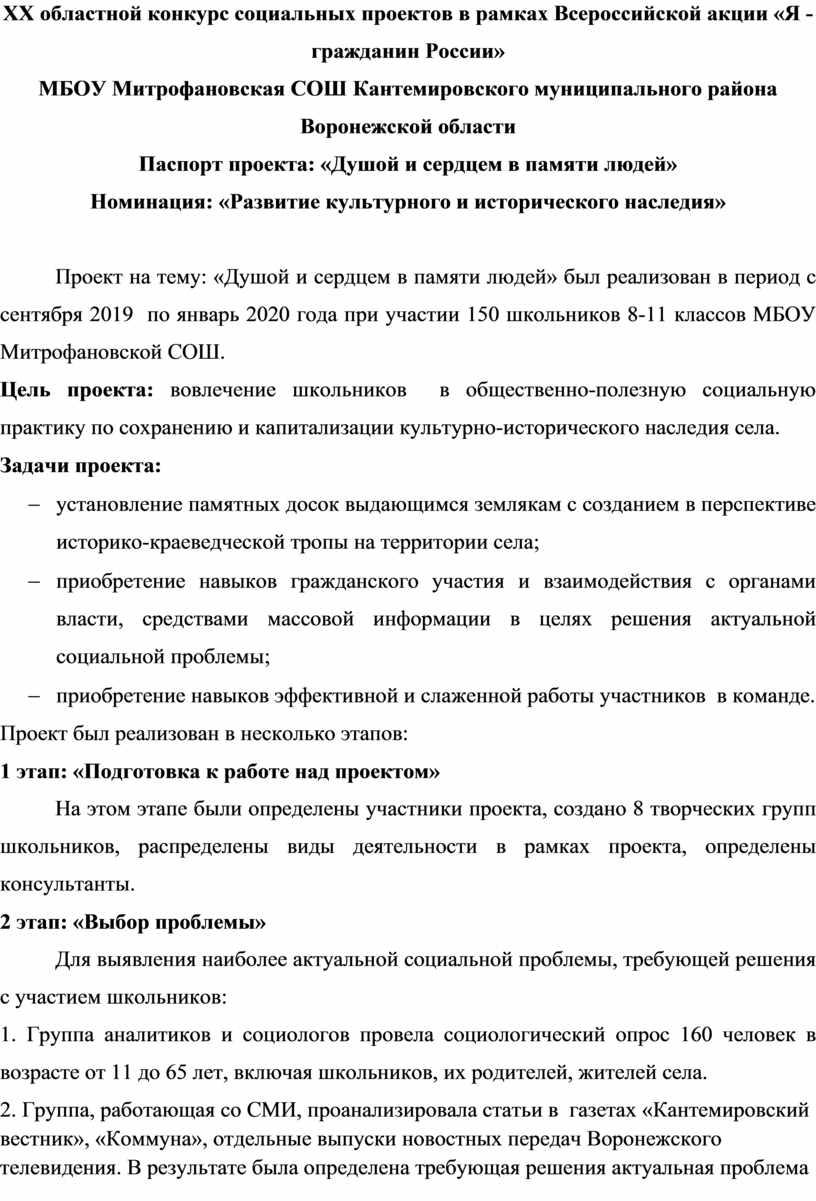 ХХ областной конкурс социальных проектов в рамках
