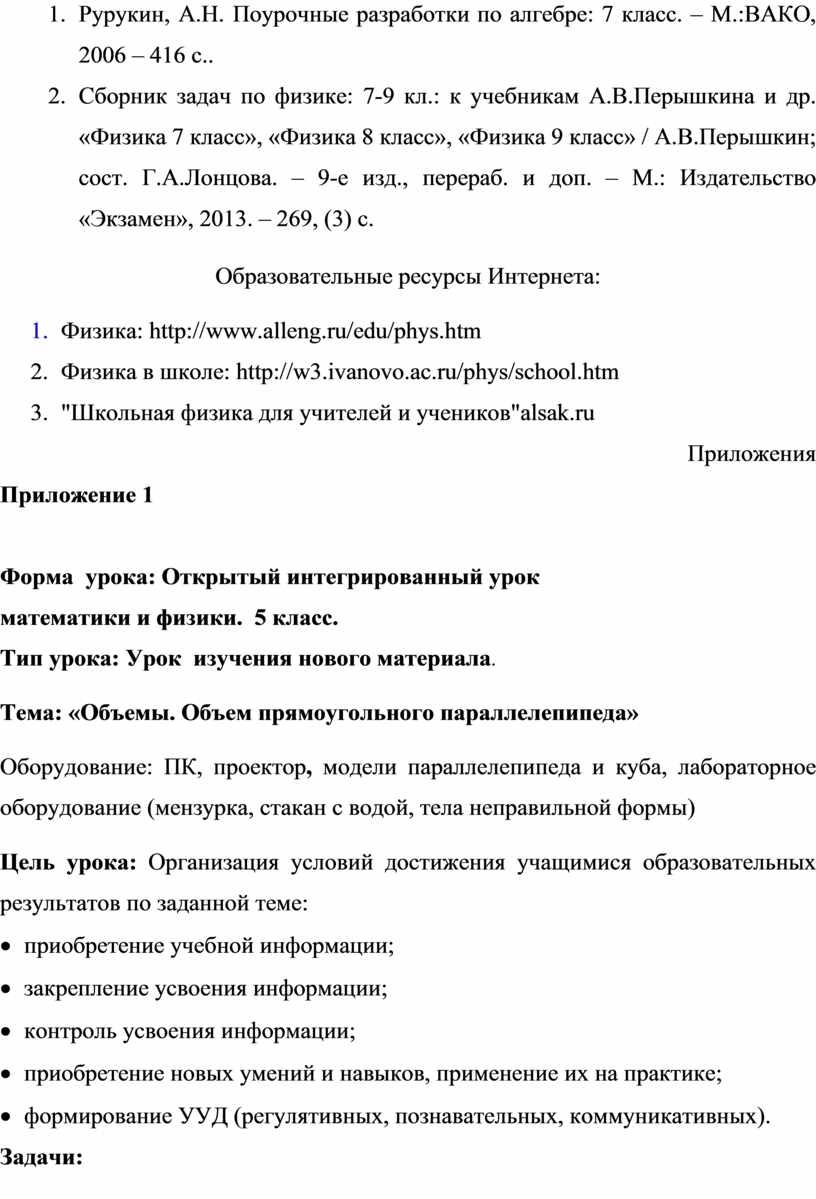 Рурукин, А.Н. Поурочные разработки по алгебре: 7 класс