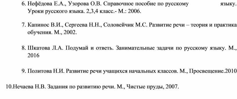 Нефёдова Е.А., Узорова О.В. Справочное пособие по русскому языку