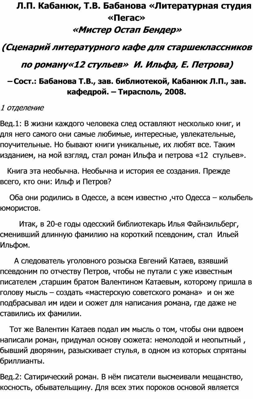 Л.П. Кабанюк, Т.В. Бабанова «Литературная студия «Пегас» «Мистер