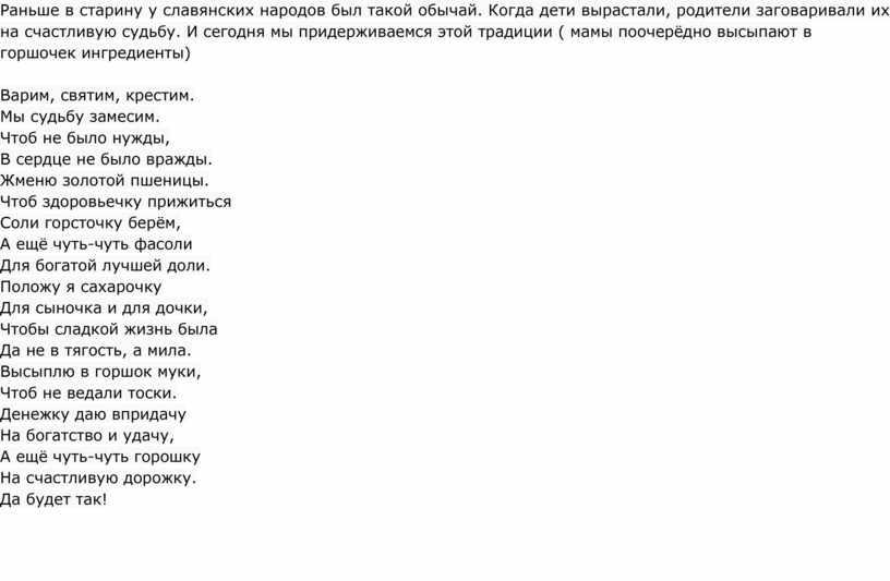 Раньше в старину у славянских народов был такой обычай