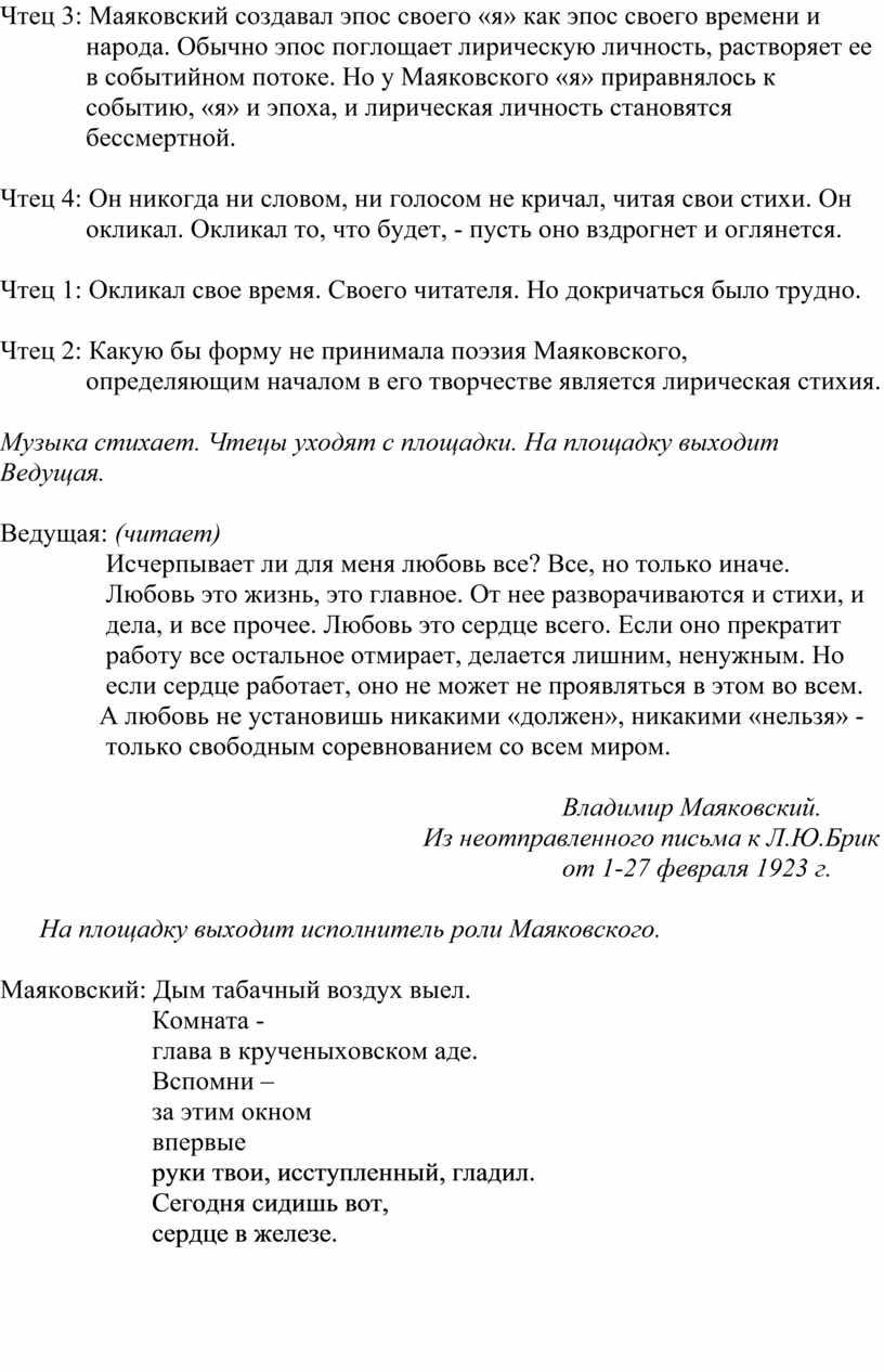 Чтец 3: Маяковский создавал эпос своего «я» как эпос своего времени и народа