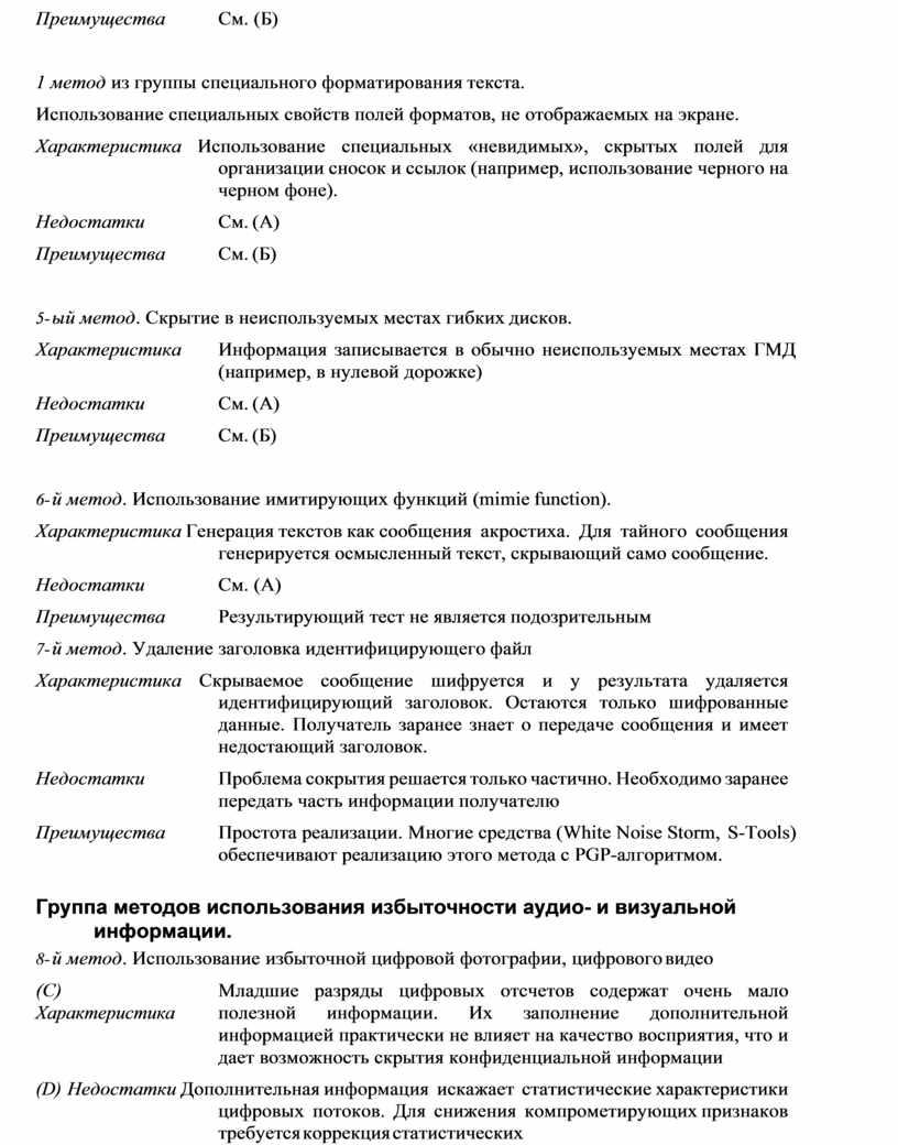 Преимущества См. (Б) 1 метод из группы специального форматирования текста