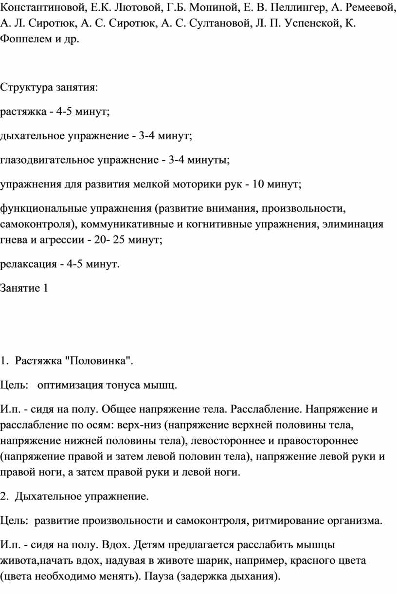 Константиновой, Е.К. Лютовой, Г