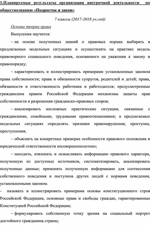 Планируемые результаты организации внеурочной деятельности по обществознанию «