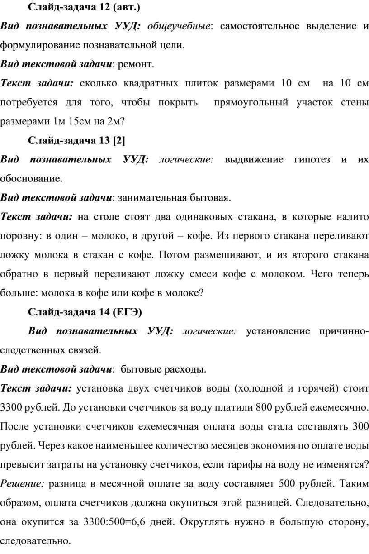 Слайд-задача 12 (авт.) Вид познавательных