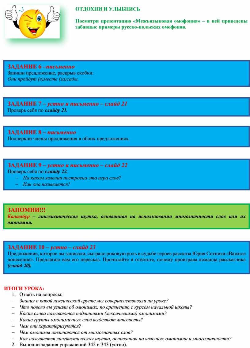 ОТДОХНИ И УЛЫБНИСЬ Посмотри презентацию «Межъязыковая омофония» – в ней приведены забавные примеры русско-польских омофонов