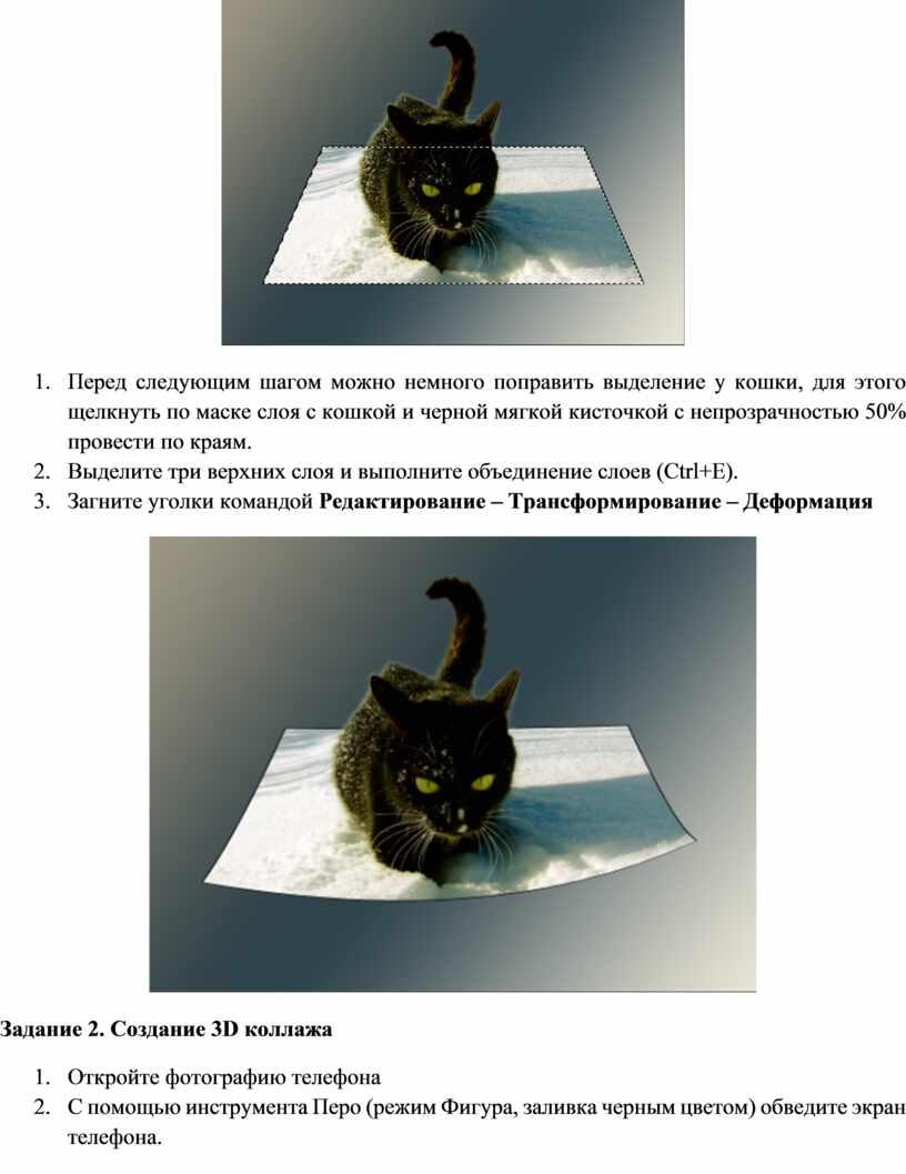 Перед следующим шагом можно немного поправить выделение у кошки, для этого щелкнуть по маске слоя с кошкой и черной мягкой кисточкой с непрозрачностью 50% провести…