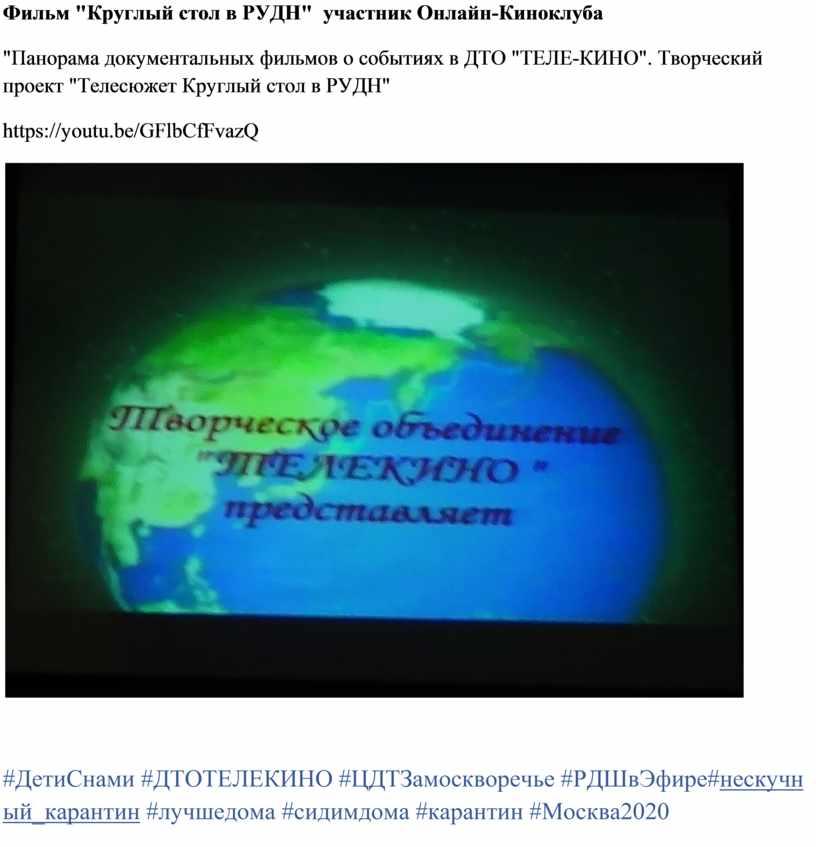 """Фильм """" Круглый стол в РУДН"""" участник"""