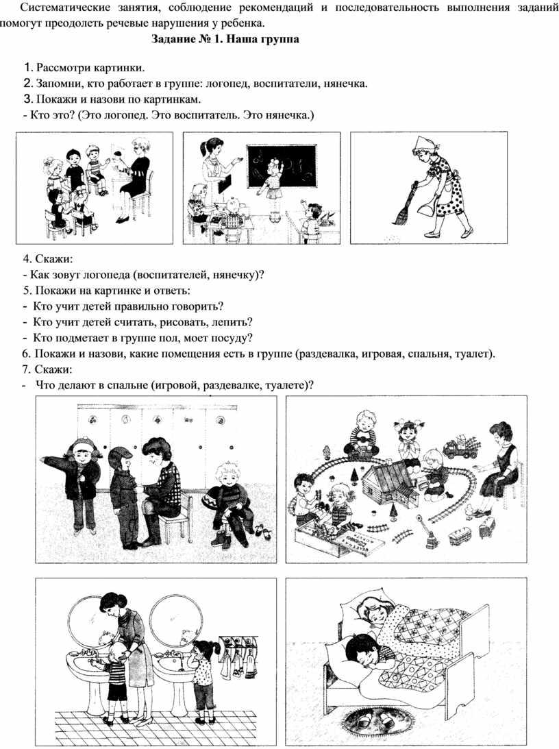 Систематические занятия, соблюдение рекомендаций и последовательность выполнения заданий помогут преодолеть речевые нарушения у ребенка