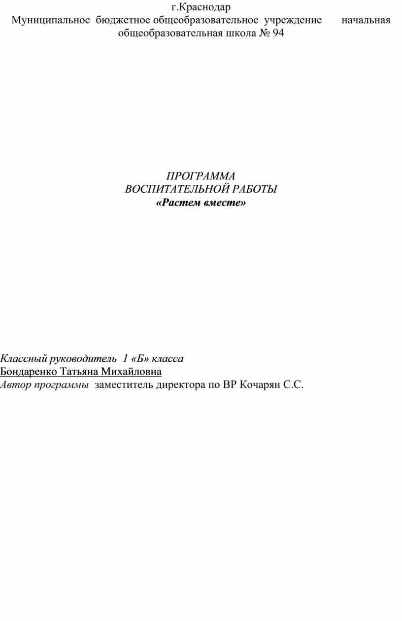 Краснодар Муниципальное бюджетное общеобразовательное учреждение начальная общеобразовательная школа № 94