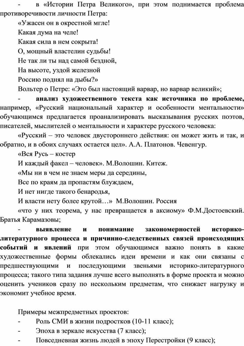 Истории Петра Великого», при этом поднимается проблема противоречивости личности