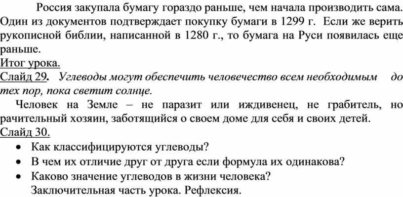 Россия закупала бумагу гораздо раньше, чем начала производить сама