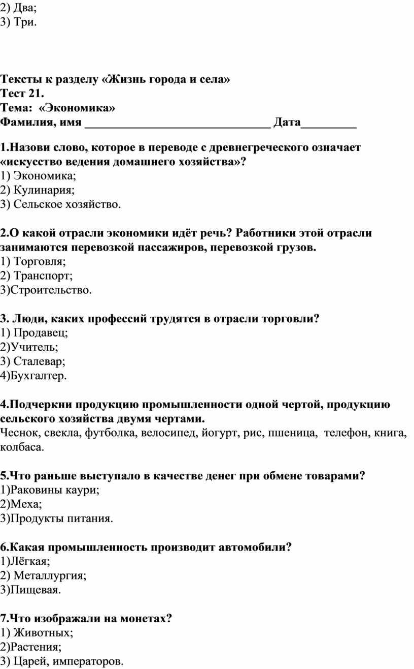 Два; 3) Три. Тексты к разделу «Жизнь города и села»