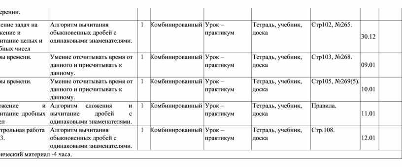 Решение задач на сложение и вычитание целых и дробных чисел
