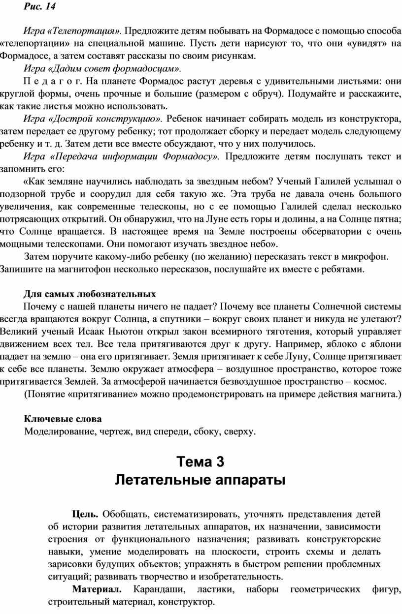 Рис. 14 Игра «Телепортация».