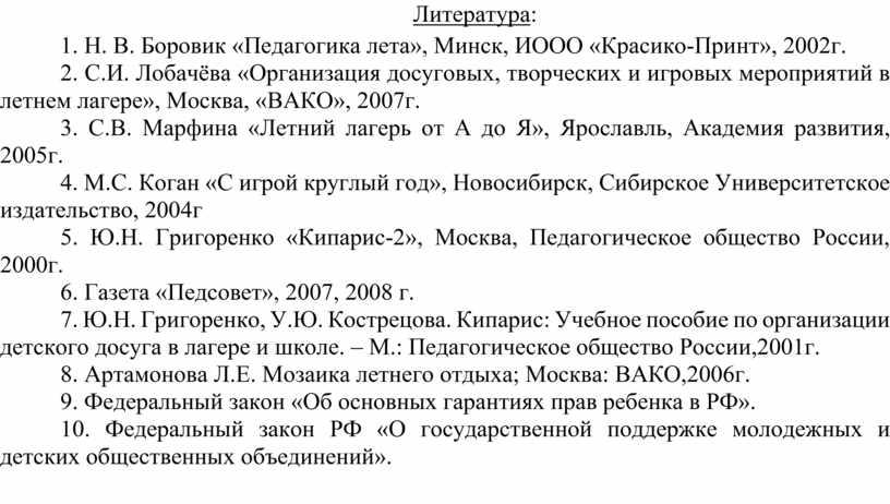 Литература : 1. Н. В. Боровик «Педагогика лета»,