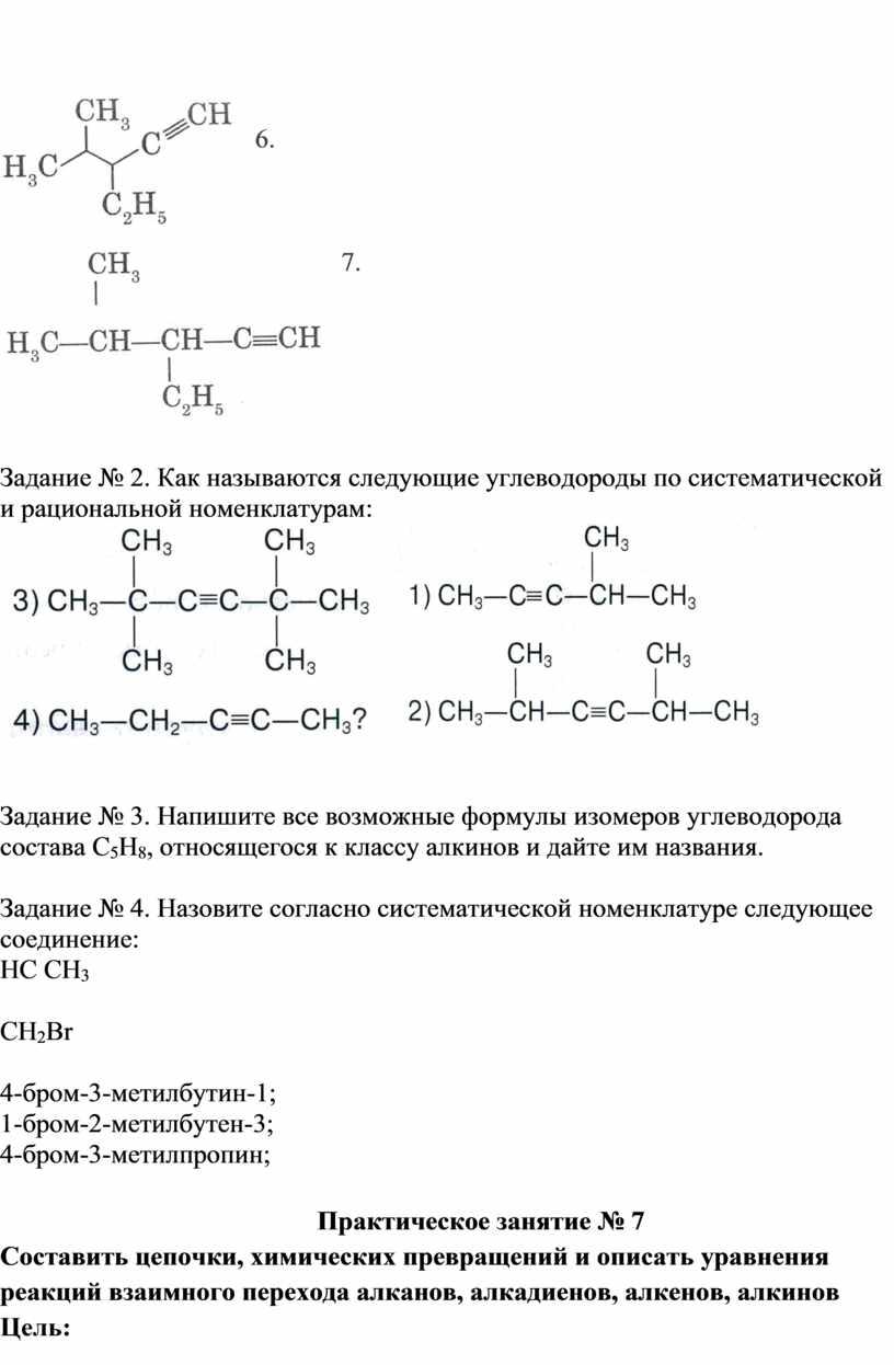 Задание № 2. Как называются следующие углеводороды по систематической и рациональной номенклатурам: