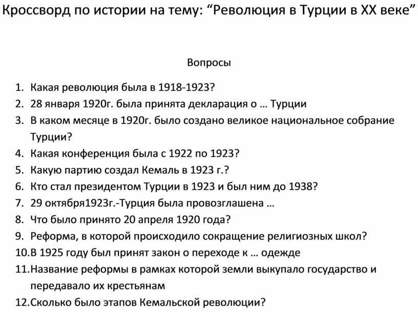 """Кроссворд по истории на тему: """"Революция в"""