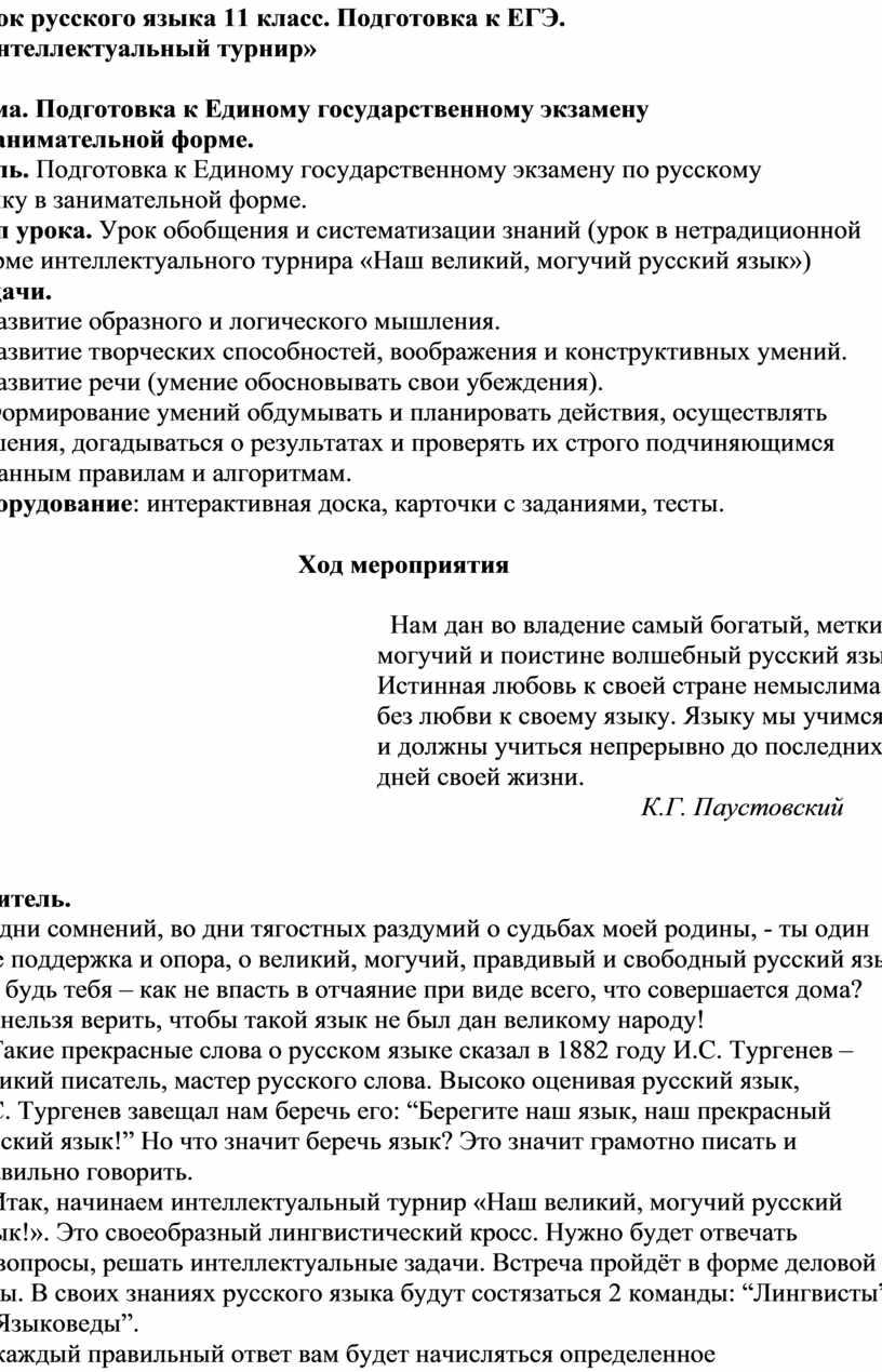 Урок русского языка 11 класс. Подготовка к