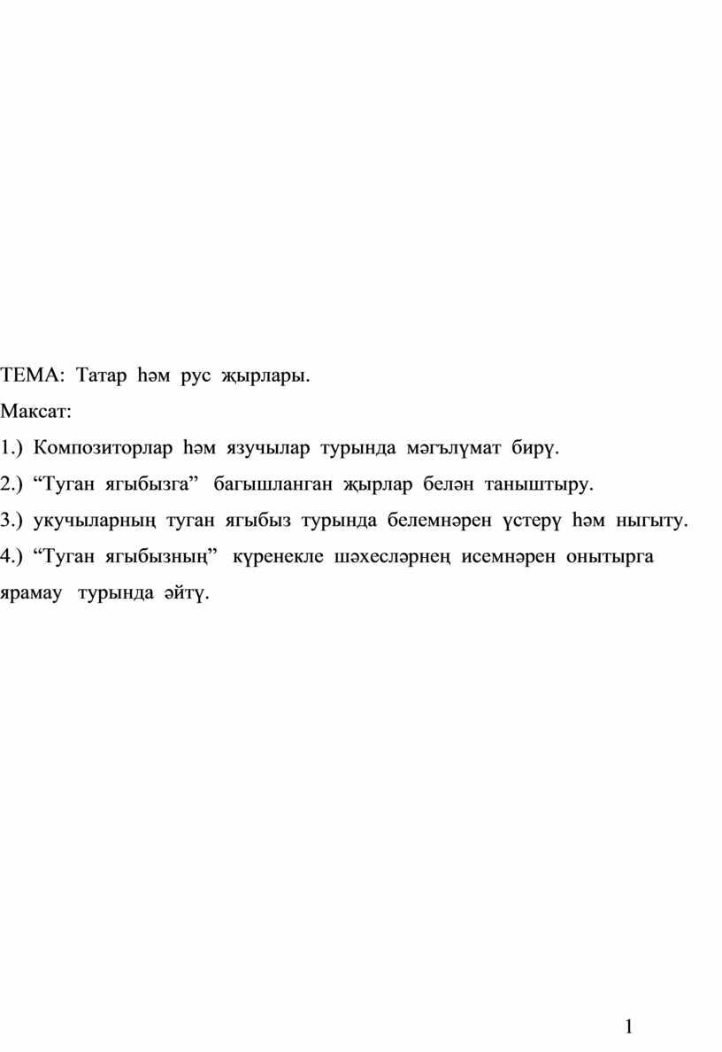 ТЕМА: Татар һәм рус җырлары