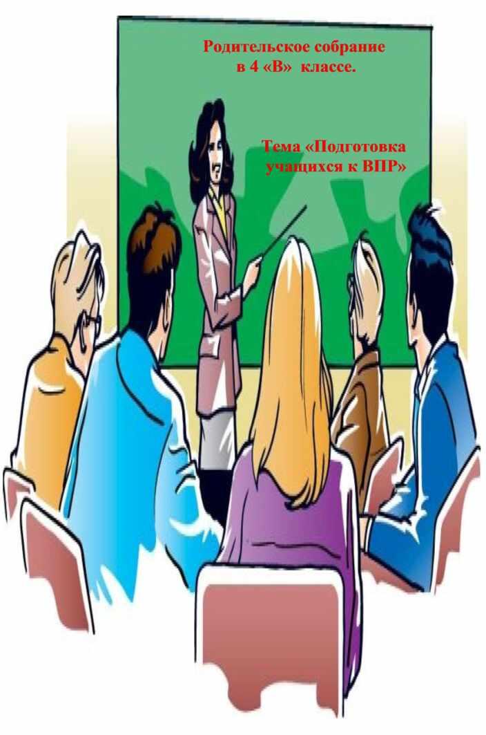 Родительское собрание  в 4 «В»  классе.   Тема «Подготовка  учащихся к ВПР»