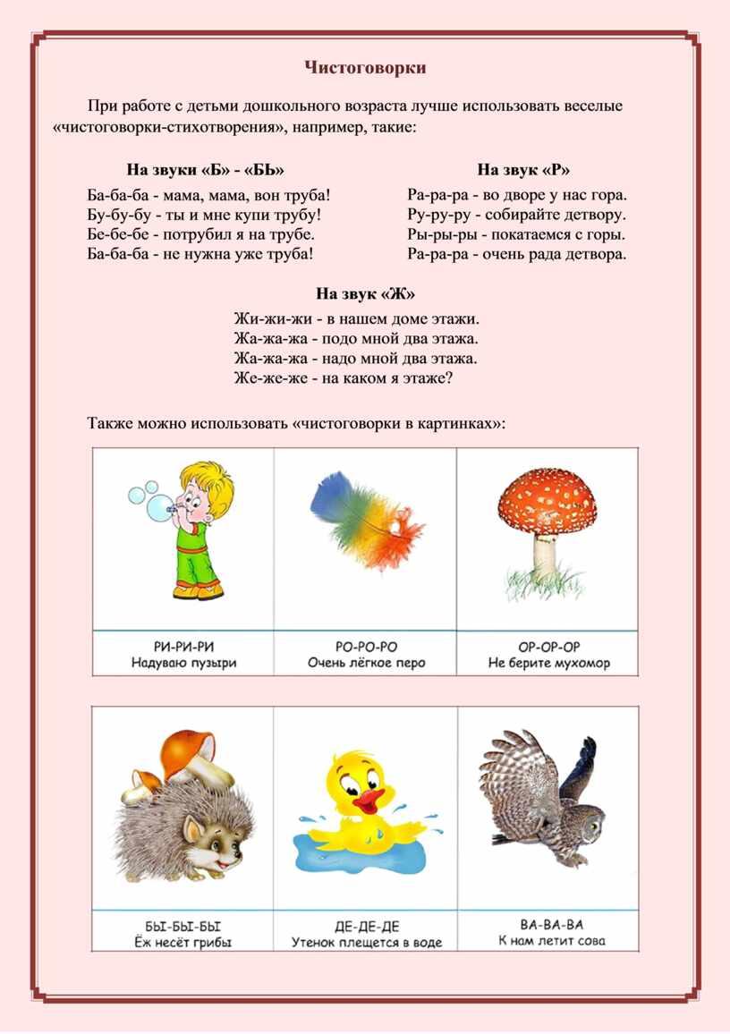 Чистоговорки При работе с детьми дошкольного возраста лучше использовать веселые «чистоговорки-стихотворения», например, такие: