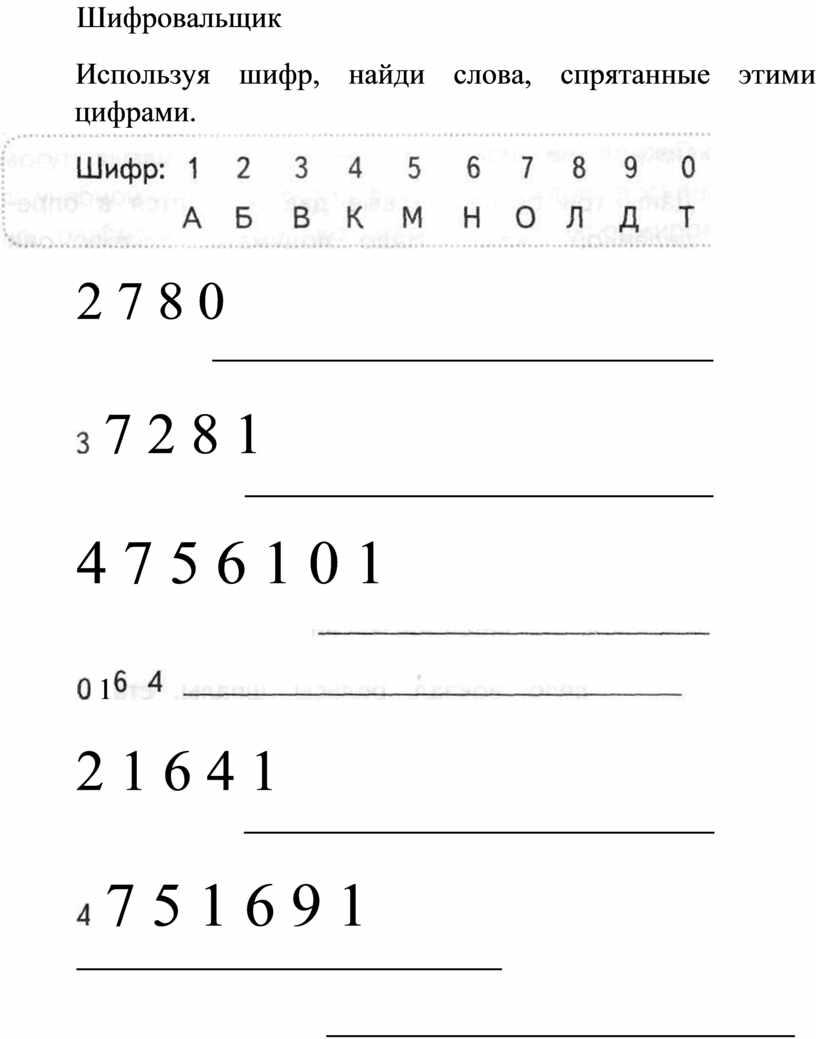 Шифровальщик Используя шифр, найди слова, спрятанные этими цифрами