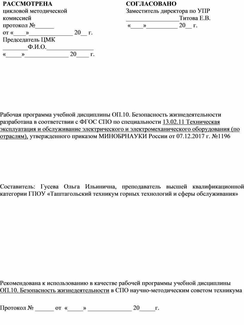 РАССМОТРЕНА цикловой методической комиссией протокол №______ от «____»______________ 20__ г