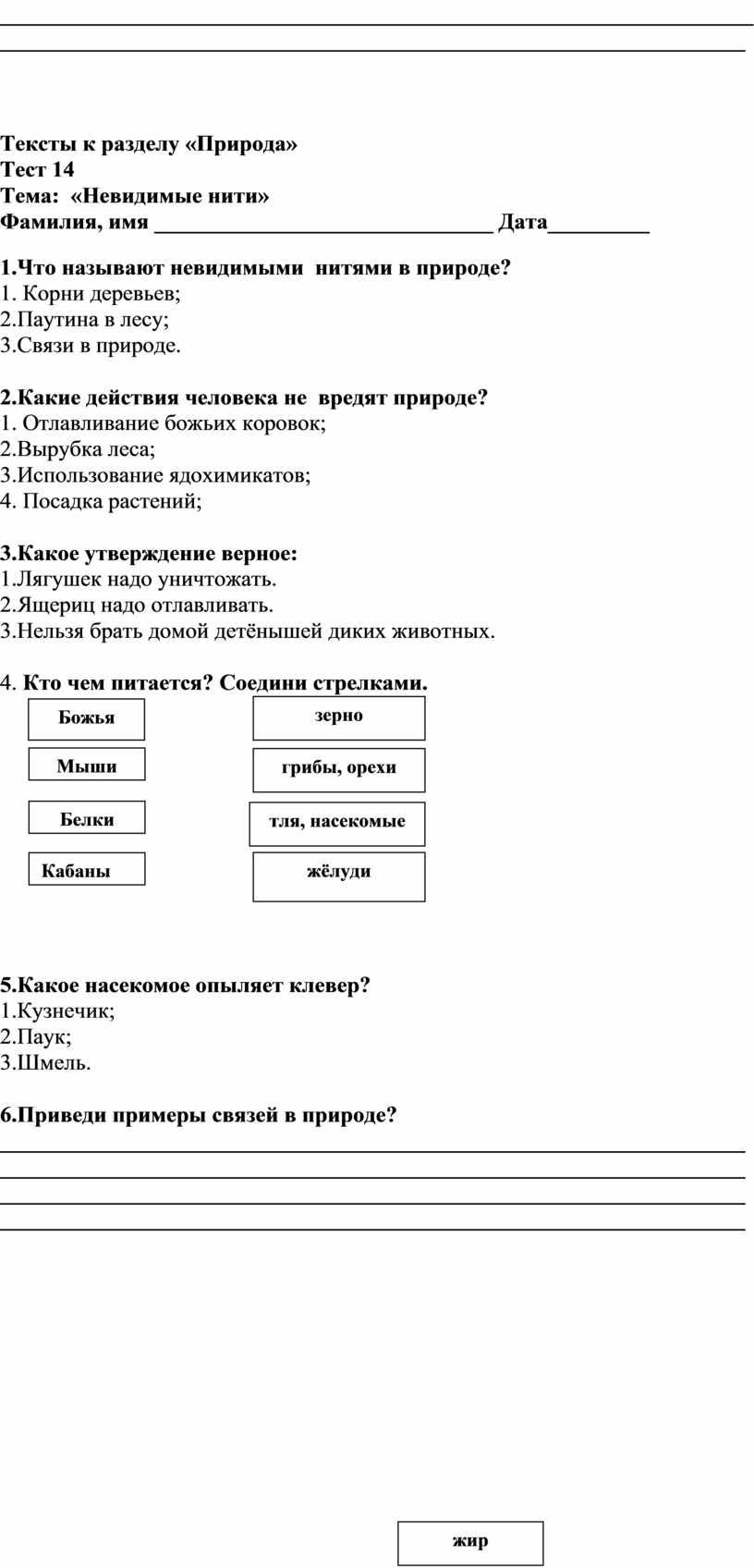 Тексты к разделу «Природа» Тест 14
