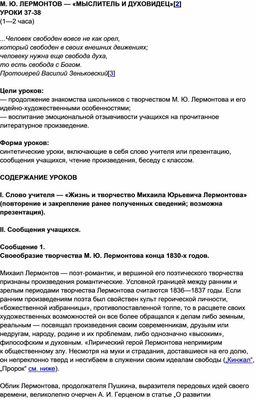 М. Ю. ЛЕРМОНТОВ — «МЫСЛИТЕЛЬ И