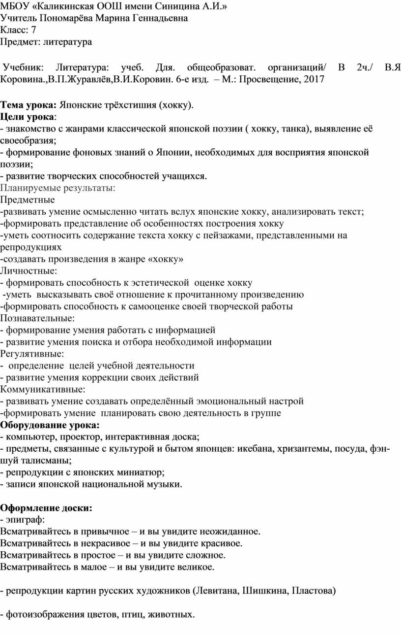 МБОУ «Каликинская ООШ имени Синицина